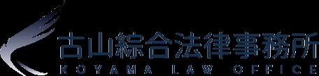 古山綜合法律事務所